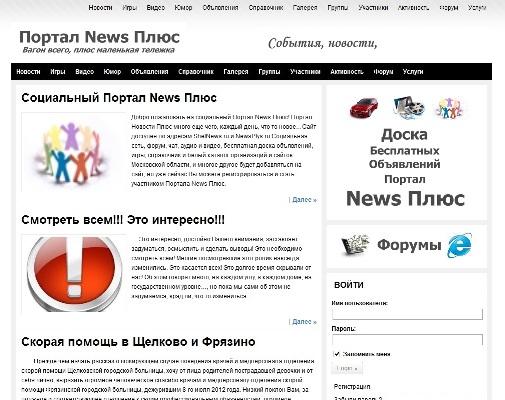 Портал News Плюс Щелково Фрязино Москва Область